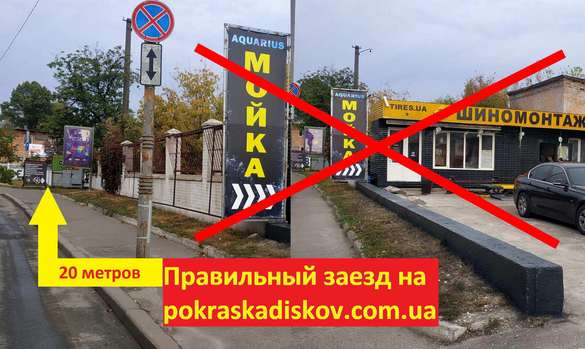 Првильный заезд на покраску дисков на улице Набережно-Луговой, 4